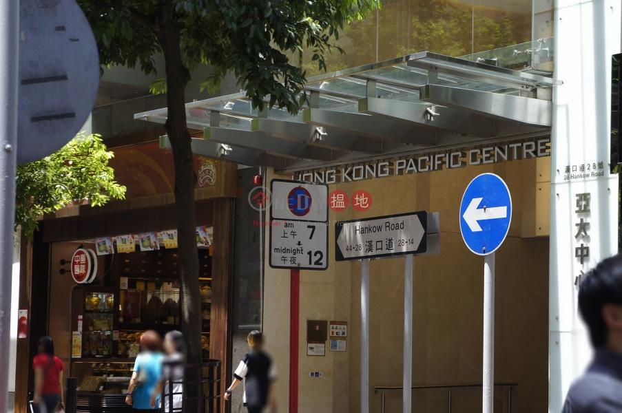 Hong Kong Pacific Centre (Hong Kong Pacific Centre) Tsim Sha Tsui|搵地(OneDay)(3)