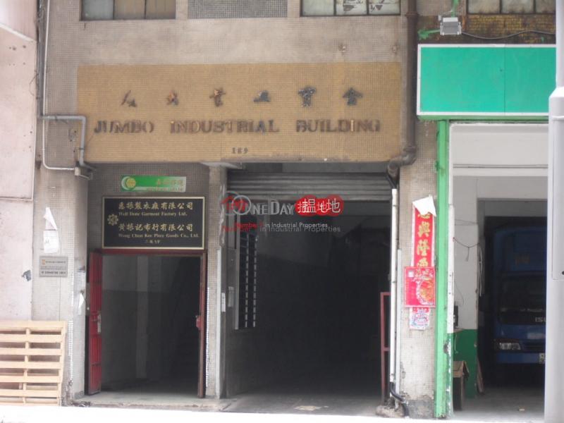 香港搵樓|租樓|二手盤|買樓| 搵地 | 工業大廈|出租樓盤-金寶工業大廈