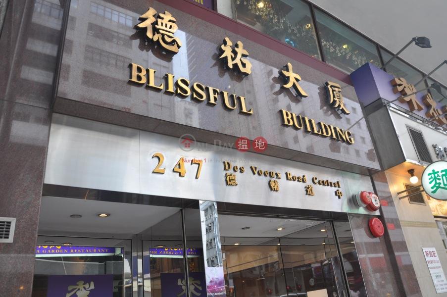 德佑大廈 (Blissful Building) 上環 搵地(OneDay)(4)