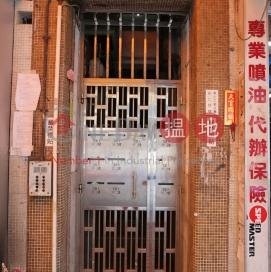 Sun(New) Yan Hing Building,Tai Po, New Territories