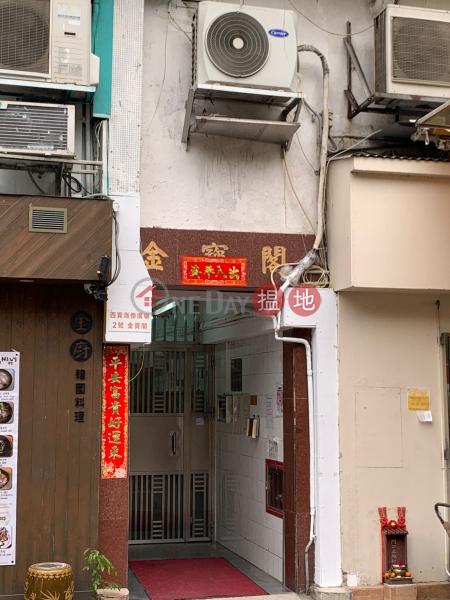 金寶閣 (Kam Po Court) 西貢 搵地(OneDay)(1)