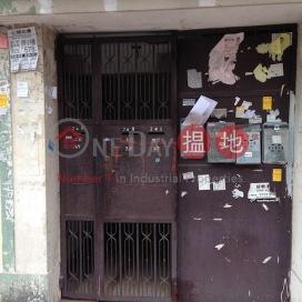 248 Fa Yuen Street |花園街248號