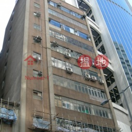 Universal Industrial Building,Tsuen Wan West, New Territories