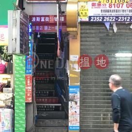 波斯富街59號,銅鑼灣, 香港島