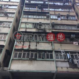 福華街582號,長沙灣, 九龍