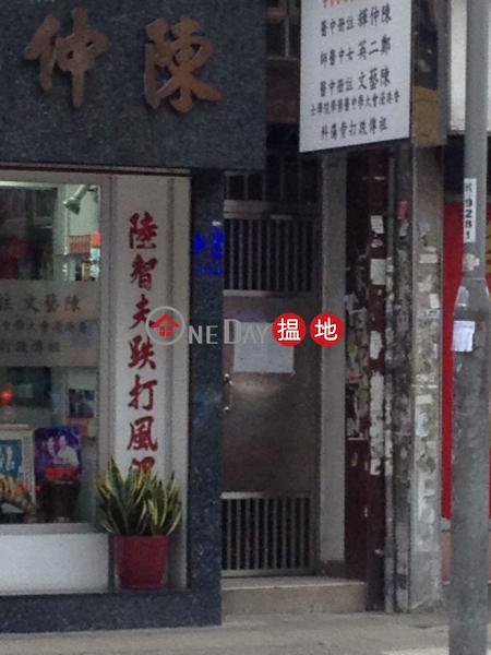 9-11 NGA TSIN WAI ROAD (9-11 NGA TSIN WAI ROAD) Kowloon City 搵地(OneDay)(2)