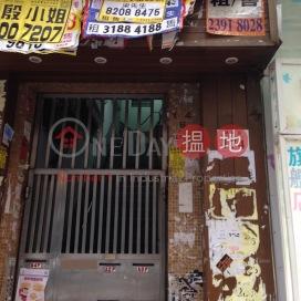 174 Tung Choi Street ,Prince Edward, Kowloon