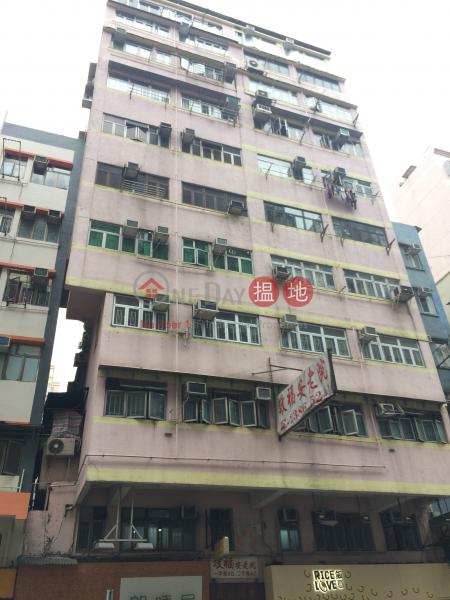 華興大樓 (Wah Hing Building) 深水埗|搵地(OneDay)(1)