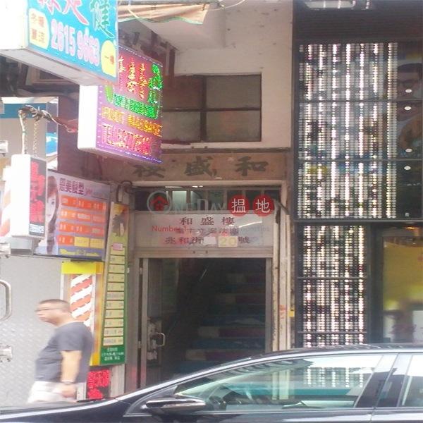 和盛樓 (Wo Shing Building) 荃灣東|搵地(OneDay)(1)