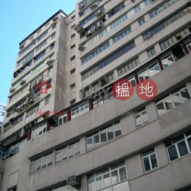 Sun Fung Industrial Building,Tsuen Wan East, New Territories