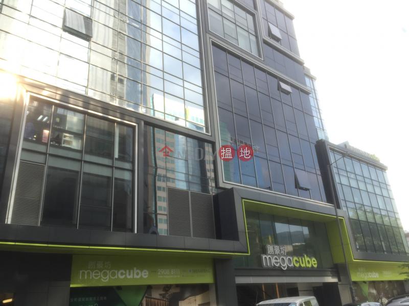 創豪坊Mega Cube (Mega Cube) 九龍灣|搵地(OneDay)(1)