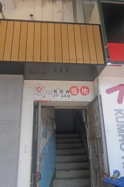 新豐路34號 (San Fung Avenue 34) 上水|搵地(OneDay)(1)