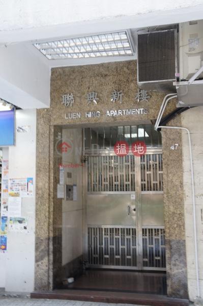 Luen Hing Apartments (Luen Hing Apartments) Kennedy Town|搵地(OneDay)(4)