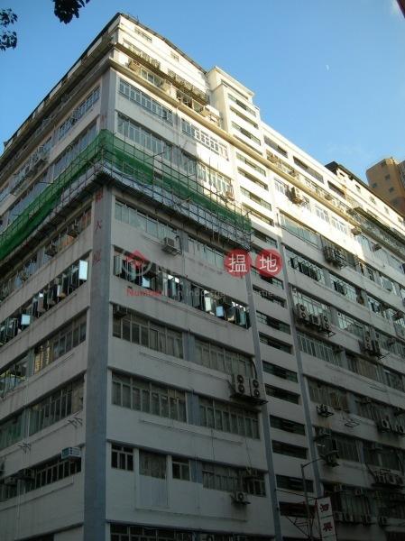 華源工廠大廈 (Wah Yuen Factory Building) 大角咀 搵地(OneDay)(5)
