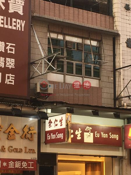 青山公路元朗段137號 (137 Castle Peak Road Yuen Long) 元朗|搵地(OneDay)(3)
