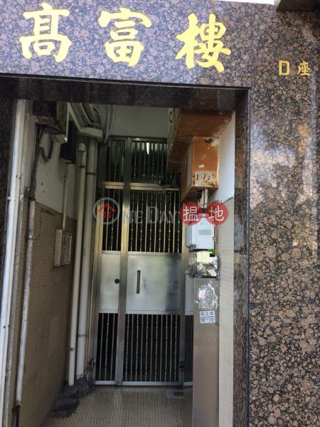 高富樓 D座 (Block D Ko Fu Building) 西貢|搵地(OneDay)(1)