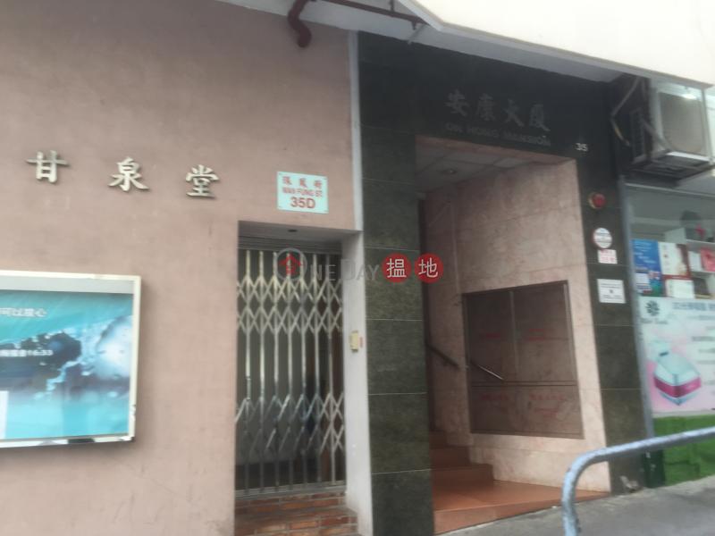 On Hong Mansion (On Hong Mansion) Tsz Wan Shan|搵地(OneDay)(3)