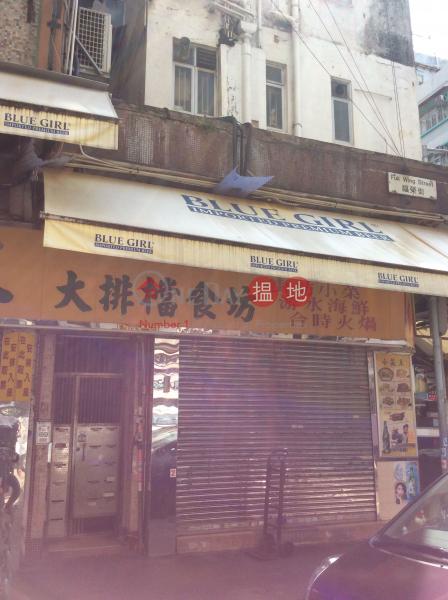 福榮街43號 (43 Fuk Wing Street) 深水埗|搵地(OneDay)(2)