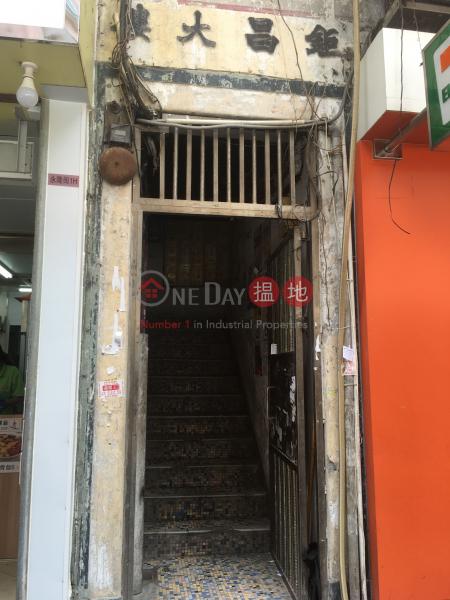 鉅昌大樓 (Kui Cheong Building) 長沙灣 搵地(OneDay)(2)