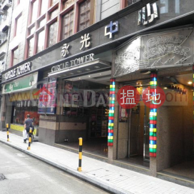 Shop for Rent in Causeway Bay|Wan Chai DistrictCircle Plaza (Circle Plaza )Rental Listings (H000368931)_0