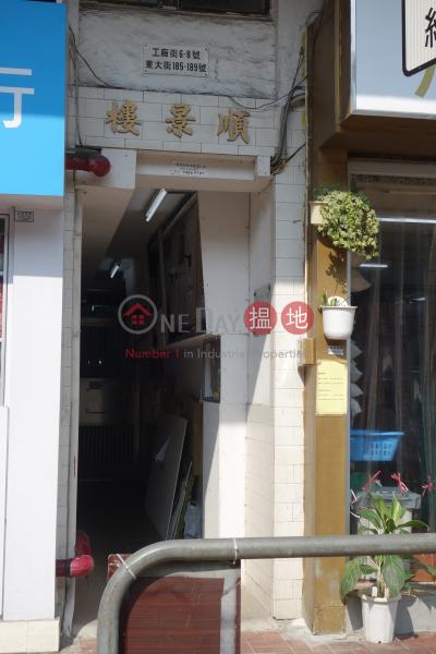 Shun King Building (Shun King Building) Shau Kei Wan|搵地(OneDay)(1)