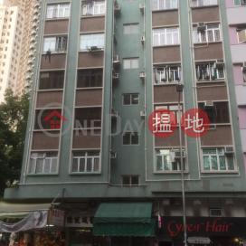 Wah Hing House|華慶樓