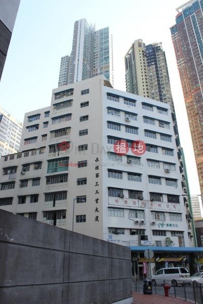 永桂第三工業大廈 (Wing Kwai Factory Building) 荃灣東|搵地(OneDay)(1)