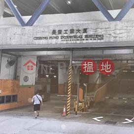 15呎樓底丶多貨梯丶可入大櫃車丶有貨台|長豐工業大廈(Cheung Fung Industrial Building)出租樓盤 (Doris)_0