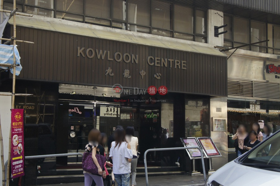 Kowloon Centre (Kowloon Centre ) Tsim Sha Tsui|搵地(OneDay)(4)
