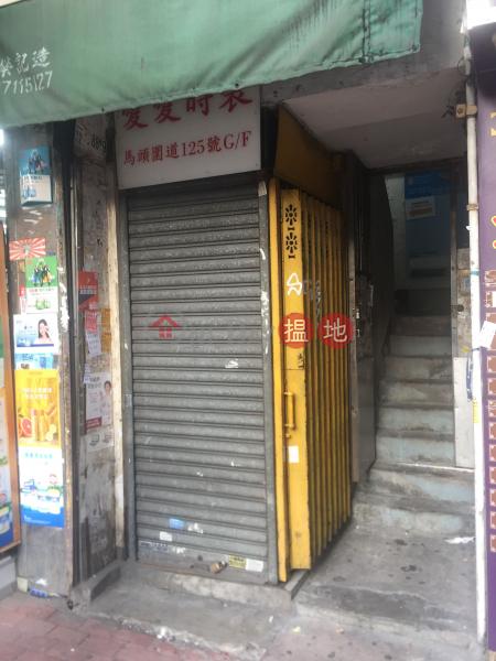 馬頭圍道125號 (125 Ma Tau Wai Road) 土瓜灣 搵地(OneDay)(1)