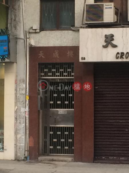 Tin Shing Building (Tin Shing Building) Kowloon City|搵地(OneDay)(1)