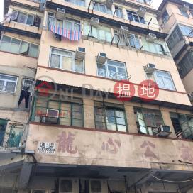 93B Fuk Wa Street,Sham Shui Po, Kowloon