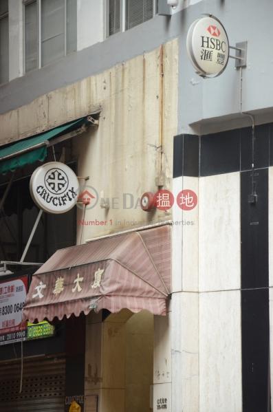 文華大廈 (Mandarin Building) 上環|搵地(OneDay)(2)