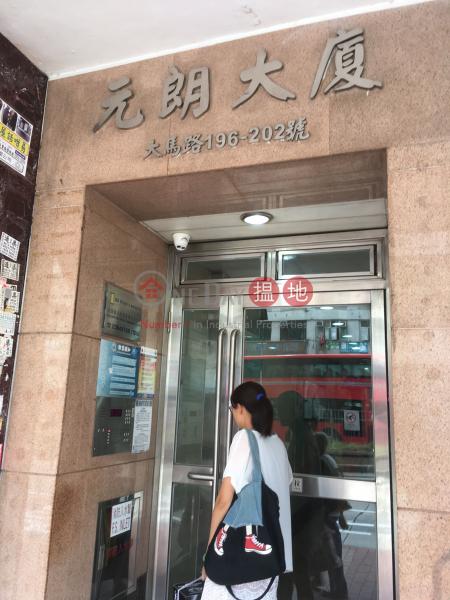 元朗大廈 (Yuen Long Mansion) 元朗|搵地(OneDay)(2)