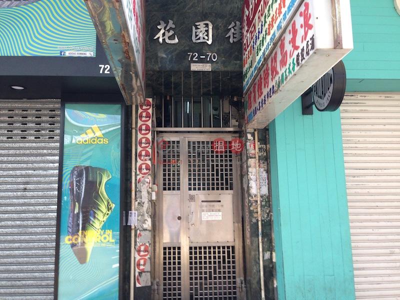 花園街70-72號 (70-72 Fa Yuen Street ) 旺角|搵地(OneDay)(1)