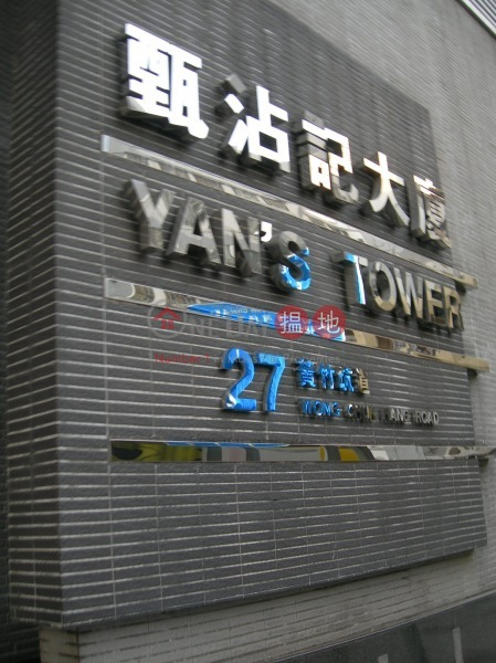 Yan\'s Tower (Yan\'s Tower) Wong Chuk Hang|搵地(OneDay)(1)