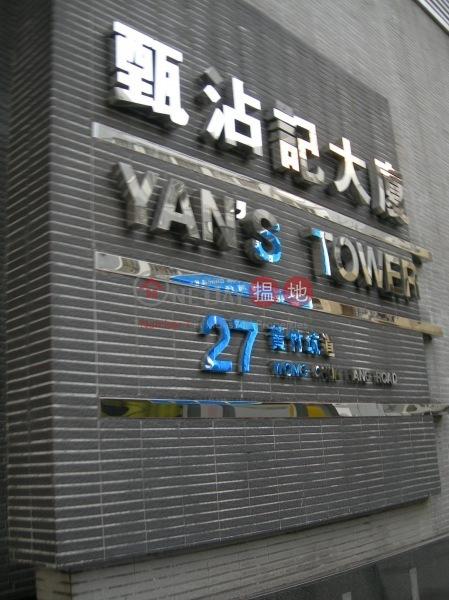 Yan\'s Tower (Yan\'s Tower) Wong Chuk Hang|搵地(OneDay)(1)