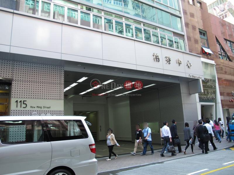 Po Shau Centre (Po Shau Centre) Kwun Tong|搵地(OneDay)(4)