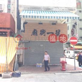 廟街1號,油麻地, 九龍