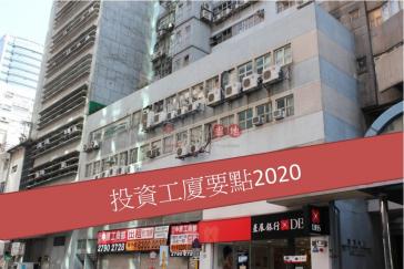 投資工廈注意事項2020 (image 1)