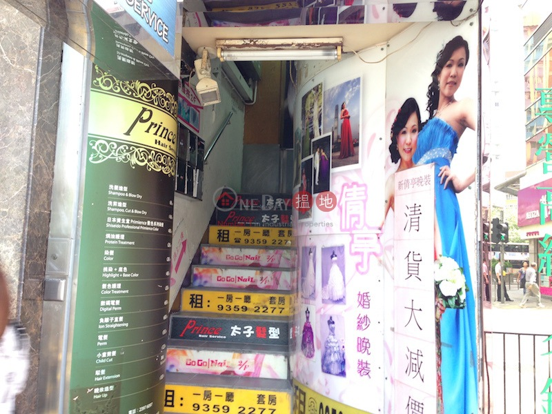 250-254 Sai Yeung Choi Street South (250-254 Sai Yeung Choi Street South ) Prince Edward|搵地(OneDay)(1)