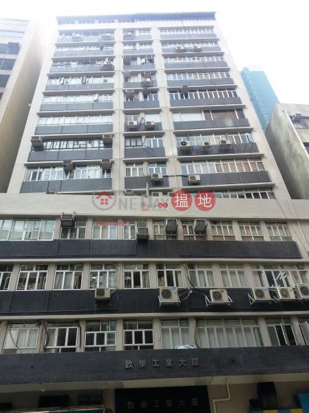 致樂工業大廈 觀塘區致樂工業大廈(Gee Lok Industrial Building)出租樓盤 (chris-05151)