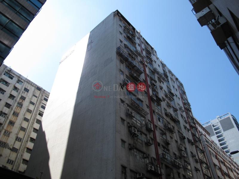 華富工貿中心 (Winful Centre) 觀塘|搵地(OneDay)(1)