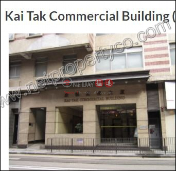 HK$ 12,210/ month Kai Tak Commercial Building Western District Prime office for Lease