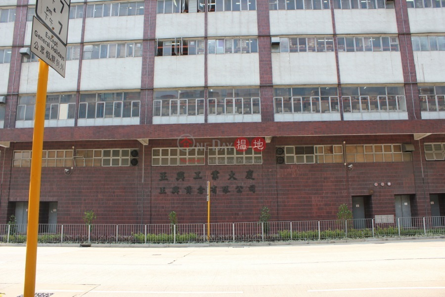 正興工業大廈 (Jing Hin Industrial Building) 九龍灣|搵地(OneDay)(2)