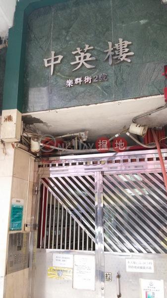 Chung Ying Building (Chung Ying Building) Tai Kok Tsui|搵地(OneDay)(4)