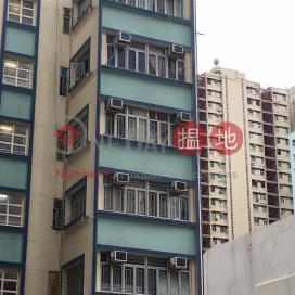 Sun Fung House 2A Argyle Street|新風大廈 2A 亞皆老街2A號