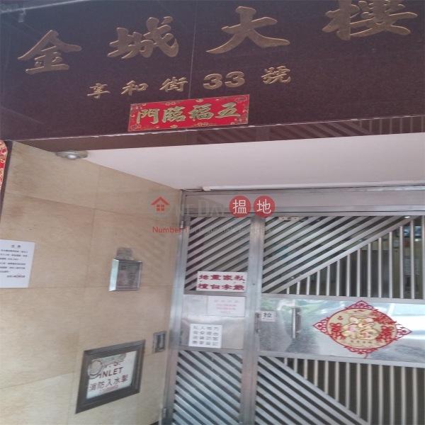 Kam Shing Building (Kam Shing Building) Tsuen Wan West|搵地(OneDay)(1)
