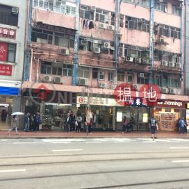 康泰大樓,筲箕灣, 香港島