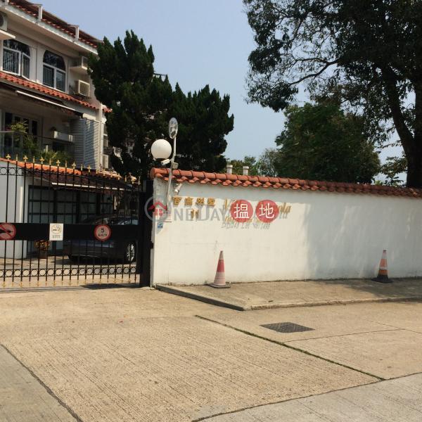 House T2 Villa Pergola (House T2 Villa Pergola) Clear Water Bay 搵地(OneDay)(2)
